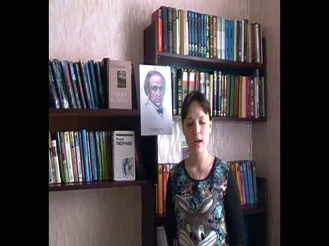 Изображение предпросмотра прочтения – АнастасияСаранина читает произведение «Теперь тебе не до стихов...» Ф.И.Тютчева