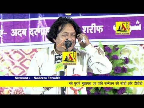 Azm Shakri -किछौछा शरीफ मुशायरा Mushaira Kichhauchha Shareef