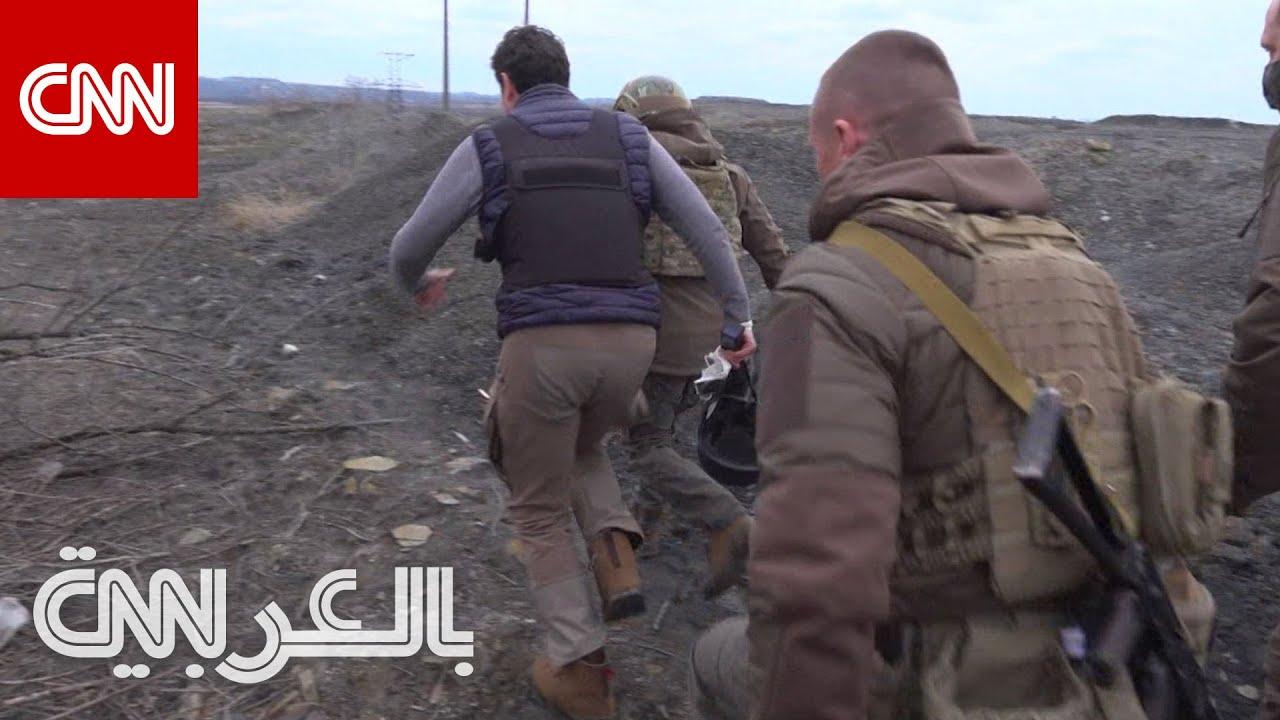 مراسل CNN ورئيس أوكرانيا يركضان قرب حدود روسيا.. ماذا يحدث على الجبهة؟  - نشر قبل 40 دقيقة