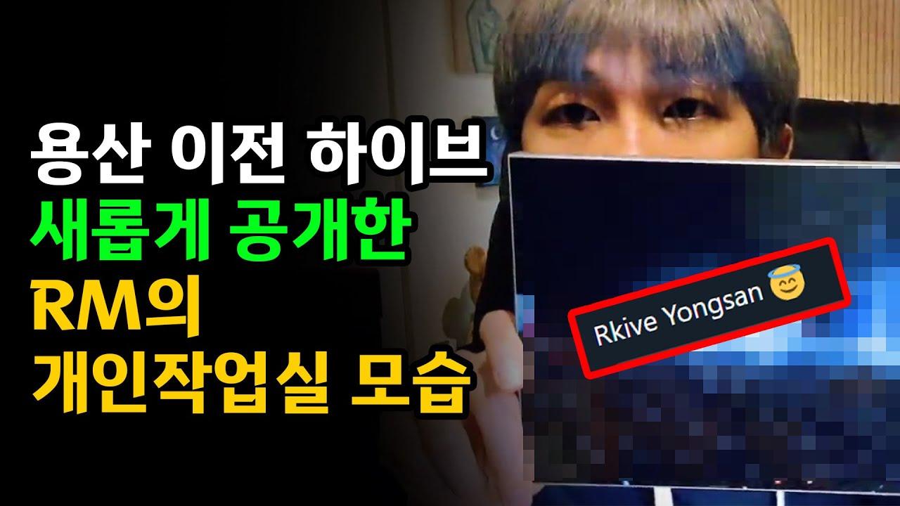 방탄소년단 RM이 새롭게 공개한 용산 개인 작업실 둘러보기 BTS RM RKive