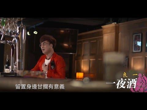 [首播] 良一 - 一夜酒MV