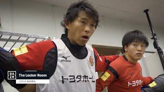 DAZN (ダゾーン)と #名古屋グランパス がタッグを組んだスペシャルコン...
