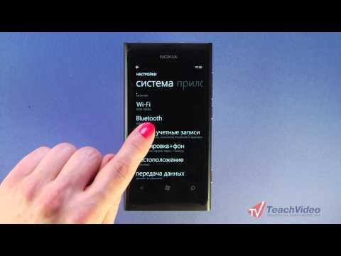 Системные настройки в Windows Phone 7 . Подключения