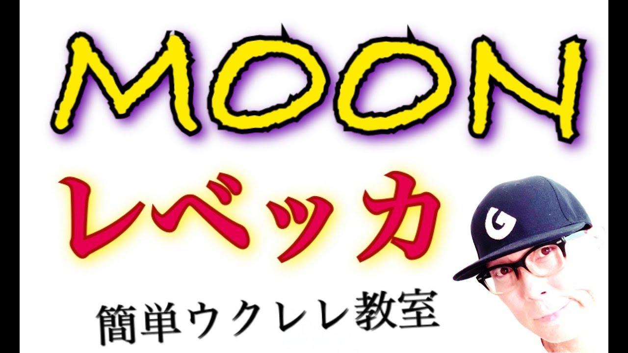 レベッカ / MOON【ウクレレ 超かんたん版 コード&レッスン付】GAZZLELE