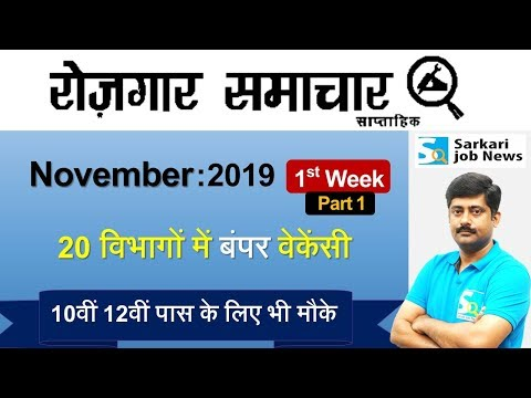 रोजगार समाचार : November 2019 1st Week : Top 20 Govt Jobs - Employment News | Sarkari Job News