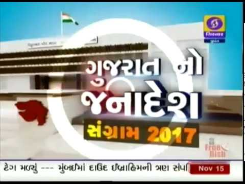 Gujarat No Janadesh 2017 | Episode - 10