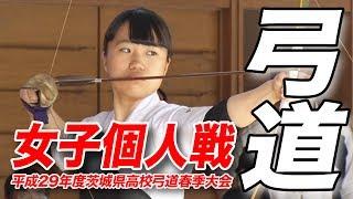 [高校弓道]女子個人の部 平成29年度茨城県高校弓道春季大会