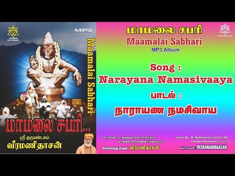 Narayana Namasivaaya | நாராயண நமசிவாய