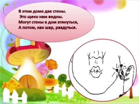 логопедическая сказка о веселом язычке в картинках