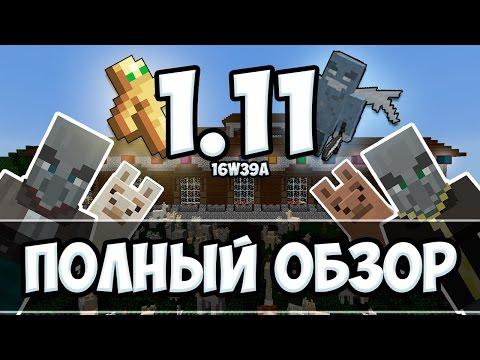 ПОЛНЫЙ ОБЗОР МАЙНКРАФТ 1.11 | СНАПШОТ 16W39A Minecraft