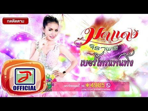 เบอร์โทรแฟนทิ้ง - มดแดง จิราพร [OFFICIAL Audio]