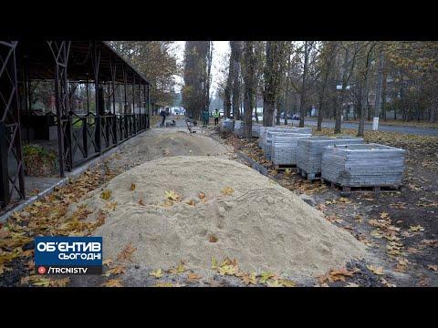 ТРК НІС-ТВ: Об'єктив 2 12 20 Почався ремонт тротуару від Площі Перемоги до залізничного вокзалу