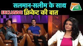 Download टीम इंडिया को लेकर क्या बोले सलमान और सलीम खान ? Mp3 and Videos