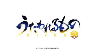 Utawarerumono Itsuwari no Kamen Opening Male Version