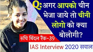 UPSC Topper Ruchi bindal Rank 39 Ias interview Questions 2020