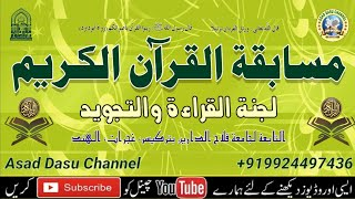 Musabaqatul Quraanil Karim Darul Uloom Falahe Darain 19/2/20