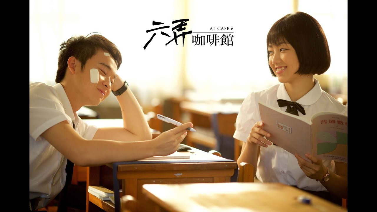 電影【六弄咖啡館】At Cafe 6正式預告Official Trailer HD-60秒-7月14日全臺上映 - YouTube