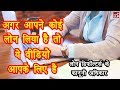 Legal Rights of Loan Defaulters in Hindi   By Ishan