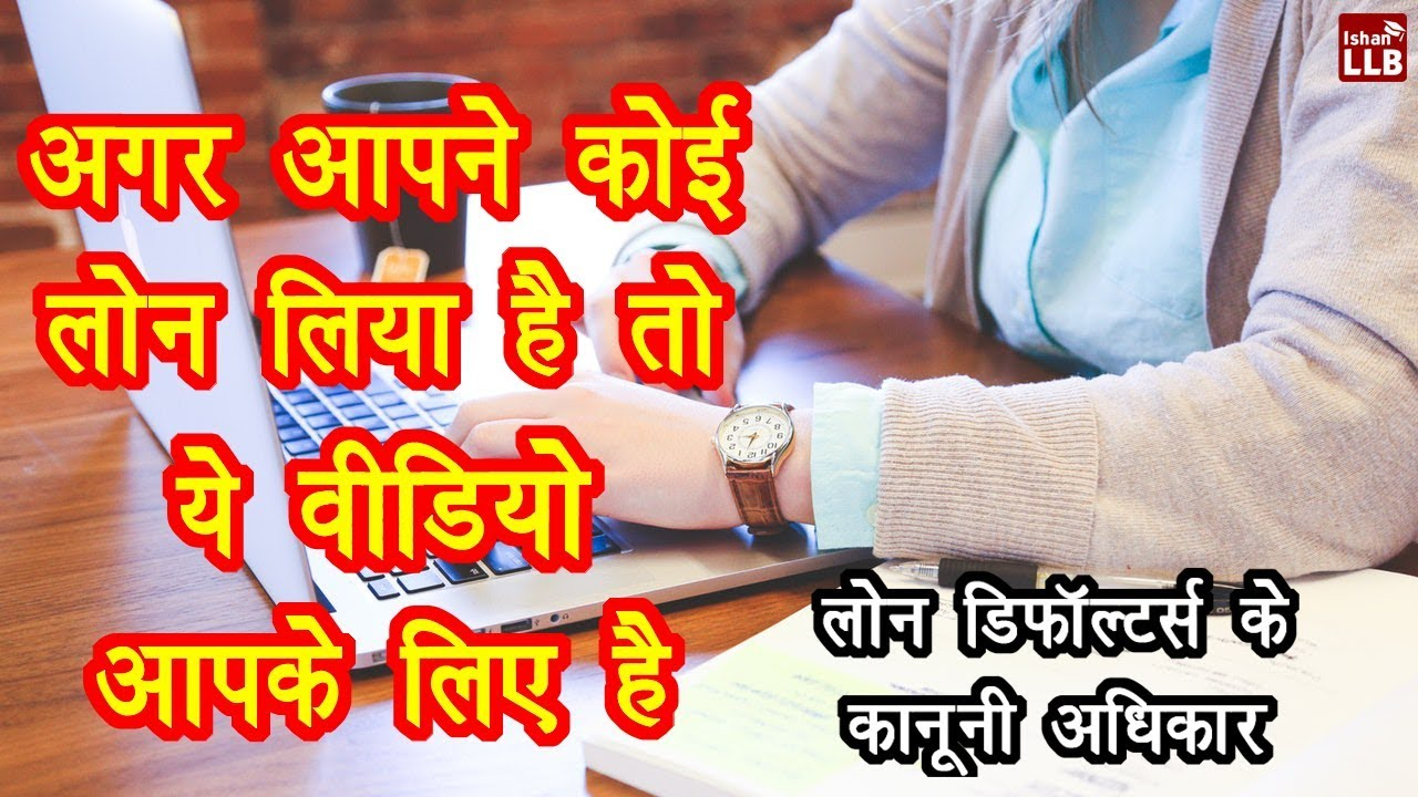 Legal Rights Of Loan Defaulters In Hindi By Ishan Youtube