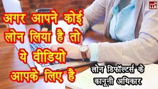Legal Rights of Loan Defaulters in Hindi | By Ishan