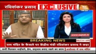 Ayodhya फैसले के बाद देश के कानून मंत्री Ravishankar Prasad ने क्या कहा, सुनिए
