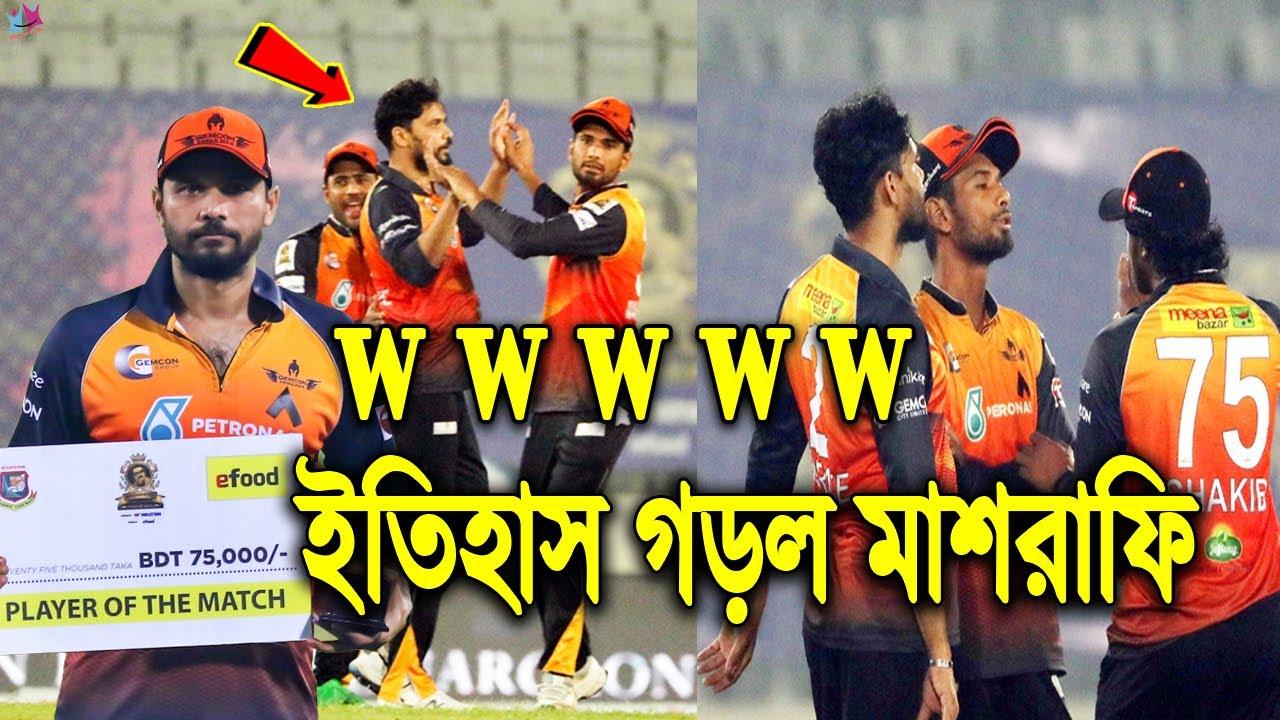 মাশরাফির বিধ্বংসী বোলিংয়ে উড়ে গেল চট্টগ্রাম। ফাইনালে খুলনা। Gemcon Khulna vs Chittagong Highlights