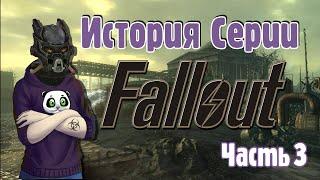 История Серии Fallout [Часть 3], 'Fallout Tactics'