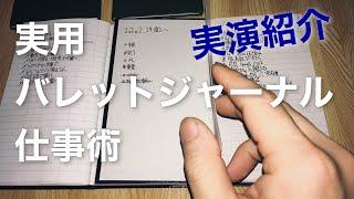 普段使ってる測量野帳とバレットジャーナルの手帳テク紹介。 ページ番号と、目次によって手帳に索引性を持たせる。 バレットジャーナル本...