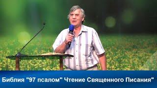 Библия Псалом 97   Чтение Священно писания   Адвентисты Москвы   Проповеди АСД   01 -августа 2020