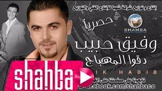 وفيق حبيب - دقوا المهباج / Wafeek Habib - Dkuo El Mhbaj