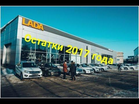 Остатки автомобилей на стоянке Купи_Ладу в Тольятти