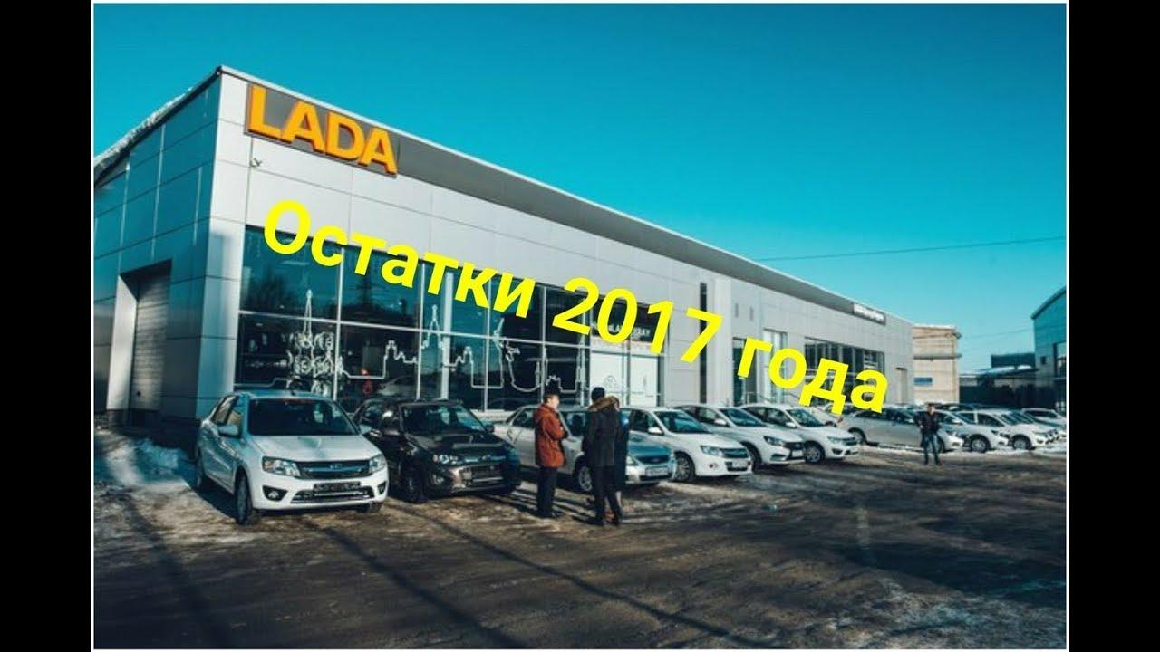 Можно ли купить новую классику за 170 к в 2017 году в Тольятти .