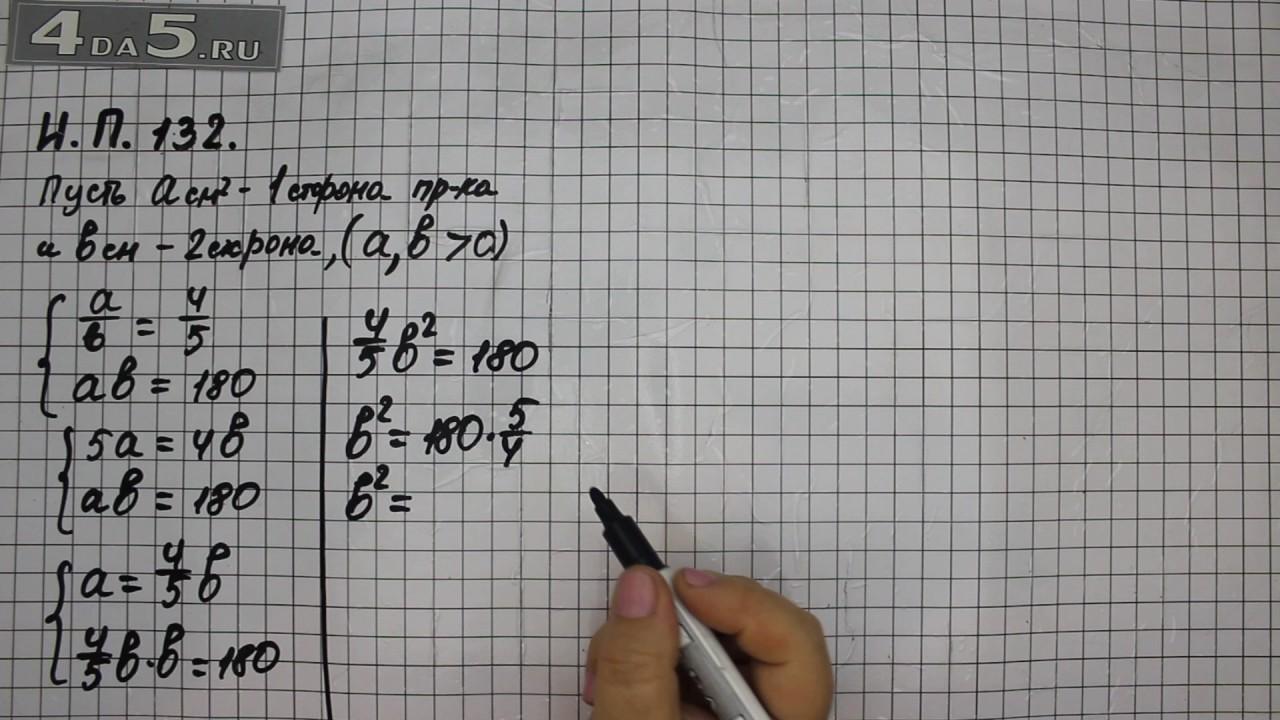 по класс г решебник математике 7 2018