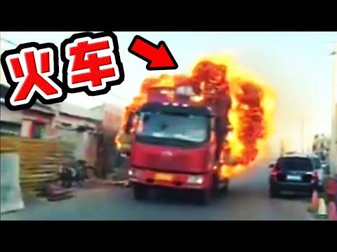交通事故 | 来了! 車cam记录交通事故合集 | car crashes