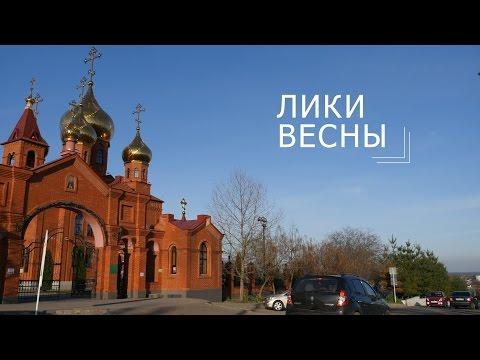 сайт знакомств Усть-Лабинск