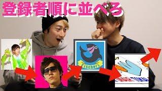 【Fischer's】YouTuberでわらしべやってみた!!
