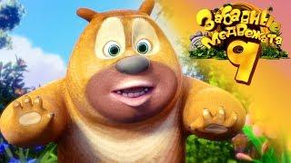 Забавные медвежата - Незнакомец - Медвежата соседи Мишки от Kedoo Мультфильмы для детей