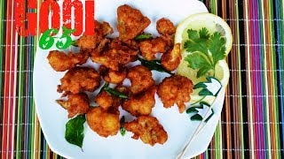 Gobi 65/ Cauliflower 65 - Quick Indian Appetizer Recipe