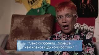 Тизер к интервью с лидером ассоциации секс-работников России