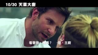 【天菜大廚】Burnt 好呷預告 ~ 2015/10/30 型男上菜