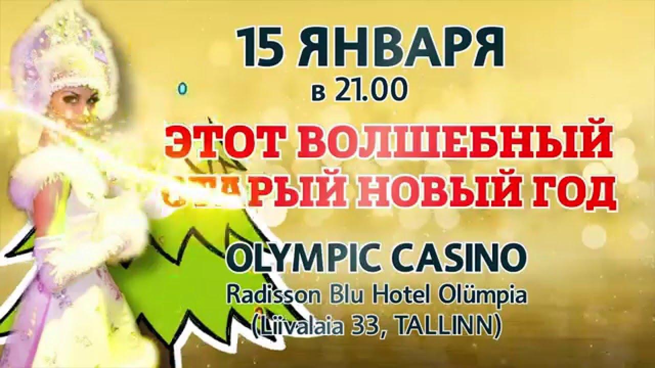 Открытие казино в отеле grand hotel 4*, цель ам зее 1