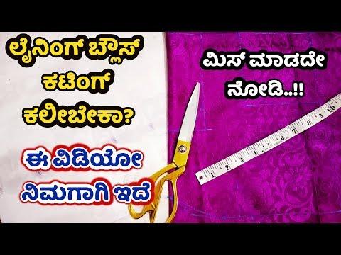 ಲೈನಿಂಗ್ ಬ್ಲೌಸ್  ಹೇಗೆ ಕಟ್ ಮಾಡಬೇಕು? How To Cut Lining Blouse In Kannada ಕನ್ನಡ ಚಾನೆಲ್ Blouse Stitching