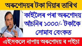 Arunodoi Asoni Assam | Orunudoi Asoni Online Apply | New Updates for Arunodoi Asoni