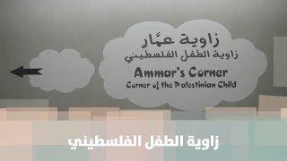 """متحف ياسر عرفات يفتتح زاوية عمار """"زاوية الطفل الفلسطيني"""""""