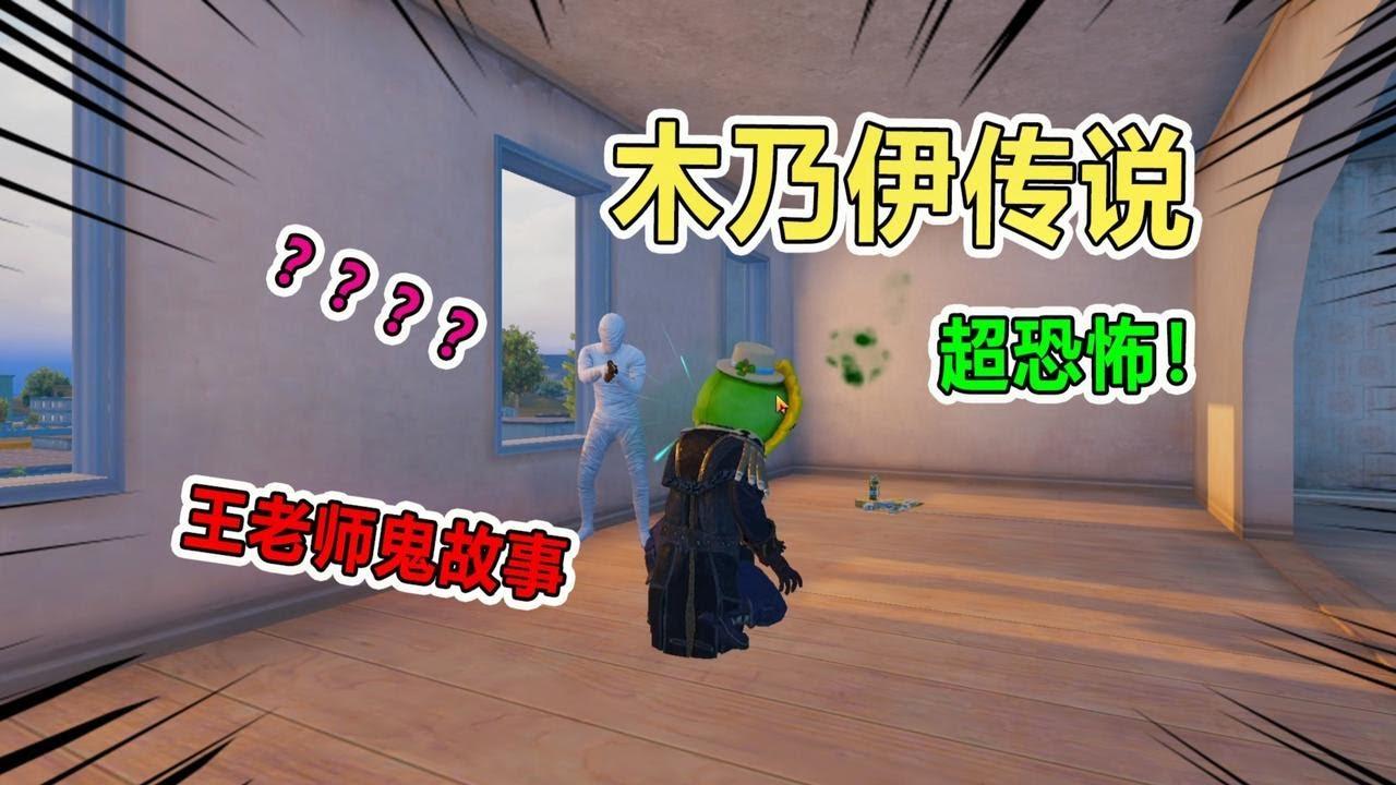 侦探小王:游戏内只有三人,却意外出现可怕木乃伊,兜兜吓哭了!【王老师爱吃鸡】