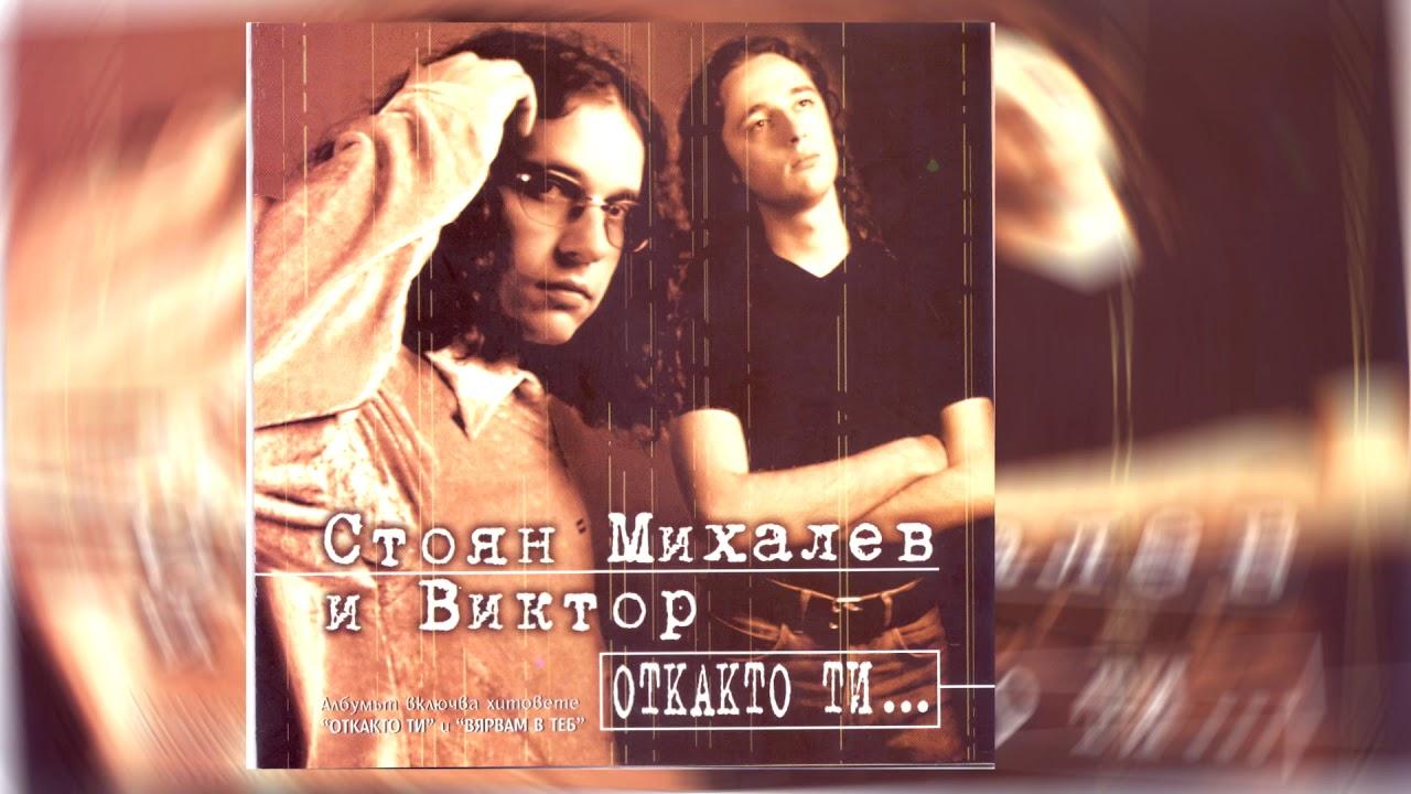 Download Stoyan Mihalev & Viktor - Murtvi iskri / Стоян Михалев и Виктор - Мъртви искри