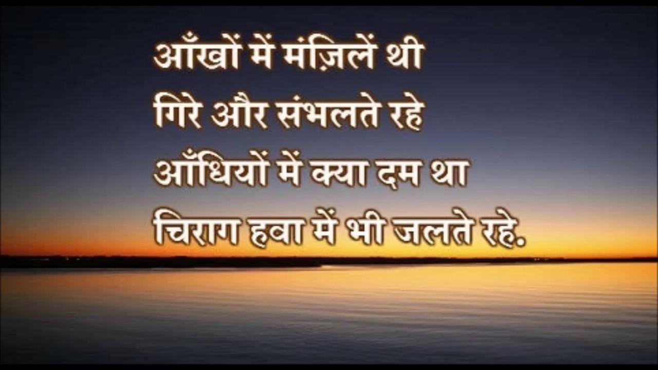 Hard Life Quotes In Hindi: Motivational Shayari Video