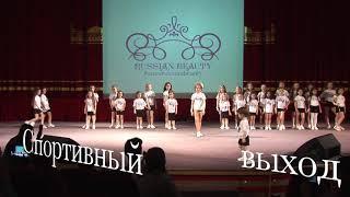 Петрова Ульяна  «Russian Beauty 2018»  LITLLE