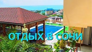 Сочи Адлер Гостевой дом У Луизы(resorts-hotels.org Сочи Гостевой дом У Луизы в Адлере. Узнать цены и забронировать номер можно на сайте: http://resorts-hotel..., 2016-06-27T11:24:37.000Z)