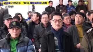 민선6기 고길호 신안군수 '2015' 희망토론회  안좌면을 시작으로